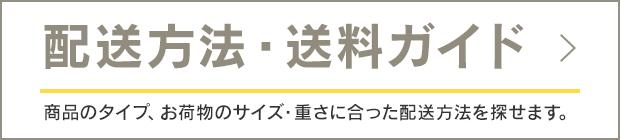 配送方法・送料ガイド